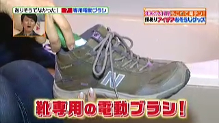 靴専用の電動ブラシ