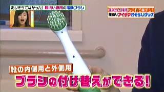 内側洗い用と外側洗い用