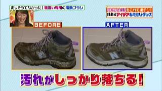 靴の汚れ比較