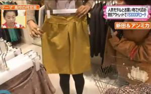 コクーン型のタイトスカート