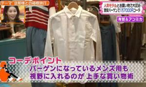 メンズの白いシャツ