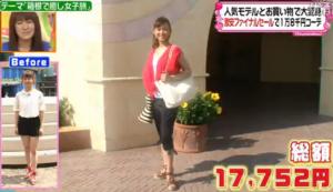 菊池麻衣子のコーディネート