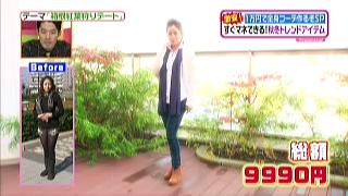 杉浦幸、ファッションコーディネートのテーマ「さわやかトラッドスタイル」