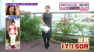 山田花子、ファッションコーディネートのテーマ「フランス風エレガントマダム」