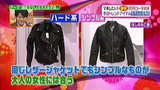 レザージャケットの比較