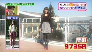 三倉茉奈、ファッションコーディネートのテーマ「キュートなエレガントコーデ」