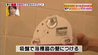 吸盤で浴槽の壁にくっつける