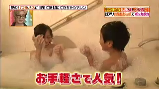 男女混浴のお風呂(入浴)画像