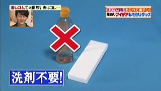洗剤不要のスポンジ