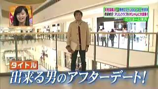 真栄田賢(スリムクラブ)、ファッションコーディネートのテーマ「出来る男のアフターデート!」