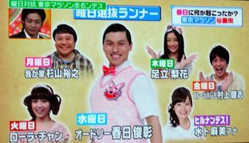 東京マラソンの参加者メンバー