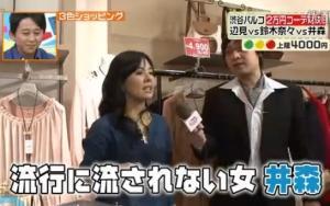 流行に流されない女、井森美幸