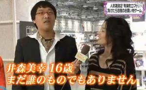 井森美幸16歳、まだ誰のものでもありません