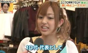 菊地亜美、10代代表として