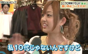 菊地亜美、私10代じゃないんですけど