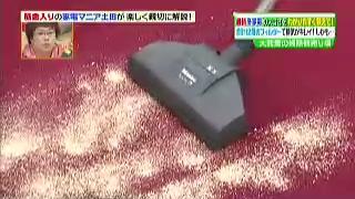掃除機の吸引力