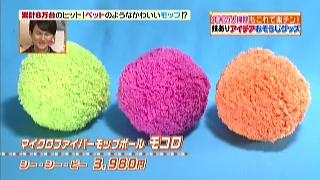 ミニロボット掃除機 マイクロファイバーモップボール モコロ
