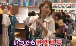 中澤裕子「いつでも戦闘態勢」