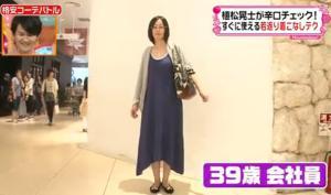 39歳の会社員の女性