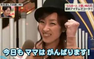 坂下千里子「今日もママは頑張ります!」