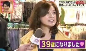 島崎和歌子、39歳