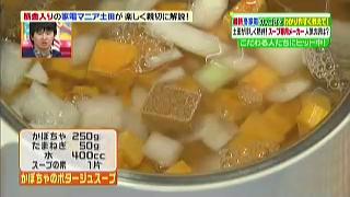 スープメーカーの使い方