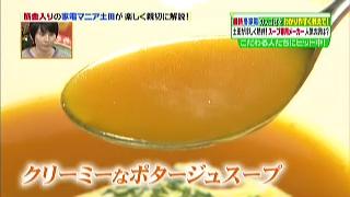 クリーミーなポタージュスープ