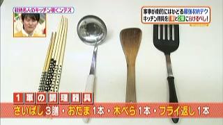 菜箸3膳、おたま1本、木べら1本、フライ返し1本