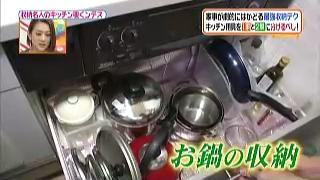 お鍋の収納テクニック