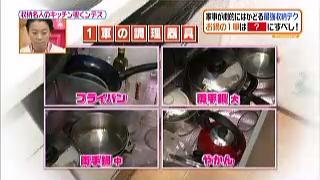 フライパン、両手鍋(大)、両手鍋(中)、やかん