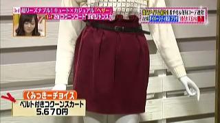 ベルト付きコクーンスカート
