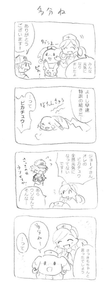 4koma3.jpg