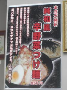 10071212大勝軒・限定メニュー告知『純和風辛野菜つけ麺 850円』