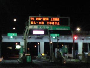 10061202ETC1000円旅①