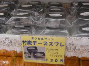10061205ETC1000円旅⑤ 竹炭チーズスフレ①