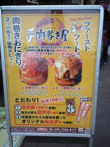10061209ETC1000円旅⑥ 肉巻き屋②