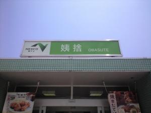 10061211ETC1000円旅⑧