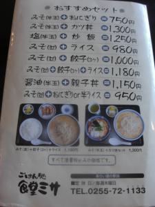 10061214ETC1000円旅⑪ 食堂ミサ③