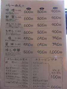 10061214ETC1000円旅⑪ 食堂ミサ②