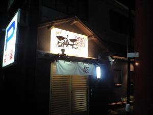 10101619はてん・破天らー麺 店舗外観