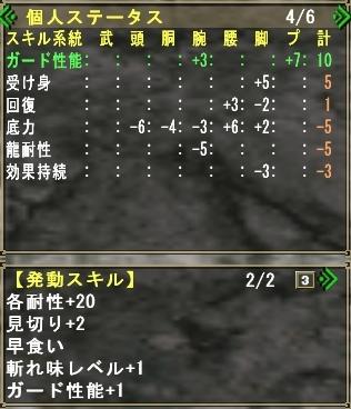 mhf_20120531_201138_305.jpg