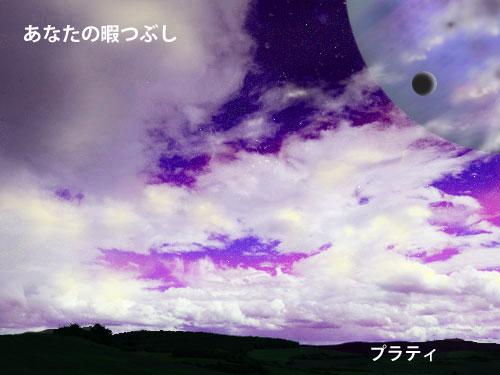 wakusei-1.jpg