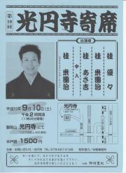 yose001_convert_20110904121954.jpg