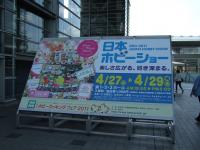4/26 日本ホビーショーの看板