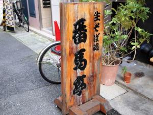 Banga_tei_1106-104.jpg
