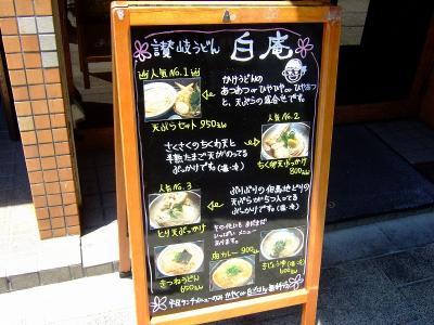 Byakuan_1005-101.jpg