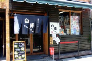 Byakuan_1005-109.jpg