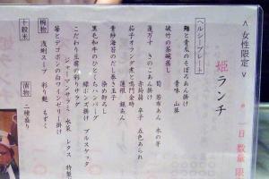 Kikyou_1005-102.jpg