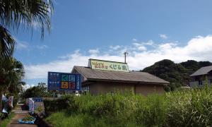 Kujira-Ya_1008-104.jpg