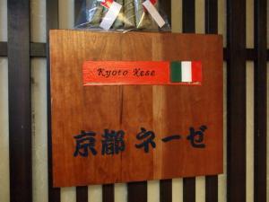 Kyotonese_1107-112.jpg